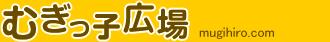 むぎっ子広場 / mugihiro.com