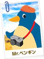 Mr.ペンギン